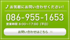 お気軽にお問い合わせください!086-955-1653 営業時間8:00~17:00(平日) お問い合わせはこちら