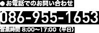 お電話でのお問い合わせ 086-955-1653 営業時間 8:00〜17:00(平日)
