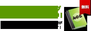 【無料】壁面緑化専門カタログ無料プレゼント実施中!基礎知識や豊富な事例など、この一冊があれば、壁面緑化の全てが分かります!